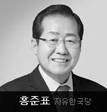 홍준표 자유한국당_off