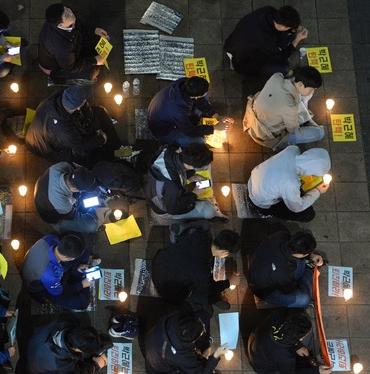 촛불 든 시민들