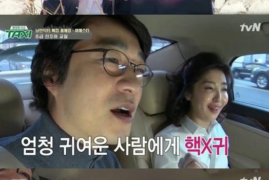 '택시' 홍혜걸♥여에스더, 낭만 부부의 꿀잼 러브스토리