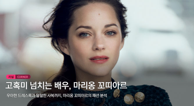 [N스타일 私心코너] '고혹미 넘치는' 마리옹 꼬띠아르의 패션 분석
