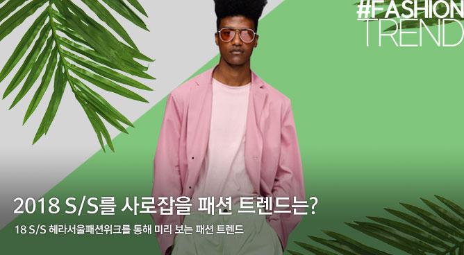 [N트렌드①] COLOR로 보는 2018 S/S 패션 트렌드