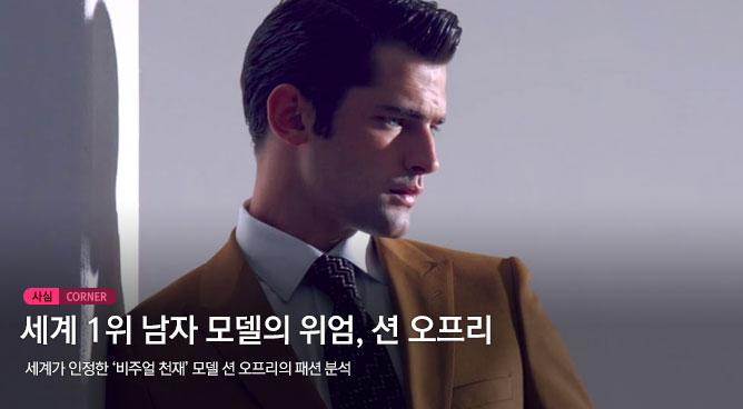 [N스타일 私心코너] 세계모델 1위, 션 오프리…'클래스가 다른 비주얼'