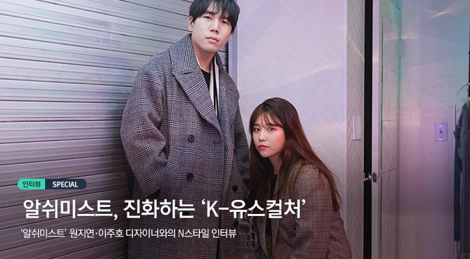 [인터뷰] '알쉬미스트' 원지연·이주호, 진화하는 'K-유스컬처'