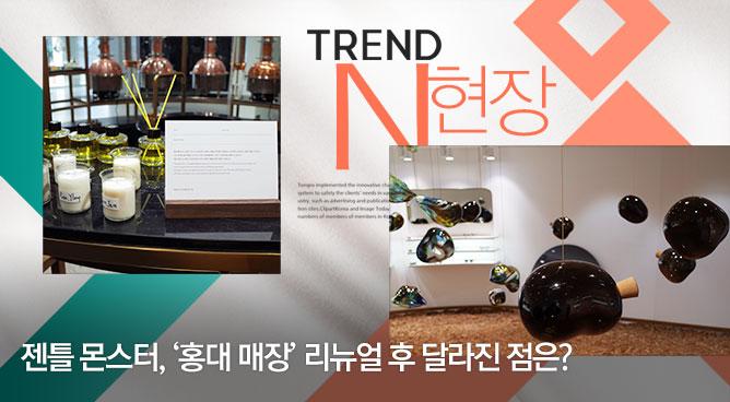 [N현장] 젠틀 몬스터, '홍대 매장' 리뉴얼 후 달라진 점은?