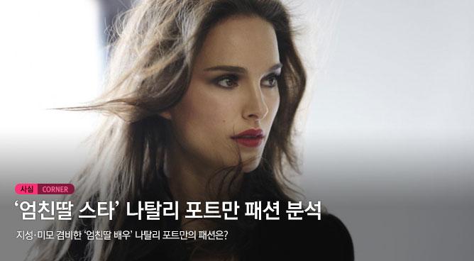 [N스타일 私心코너] 지성·미모 겸비 '엄친딸' 나탈리 포트만 패션 분석