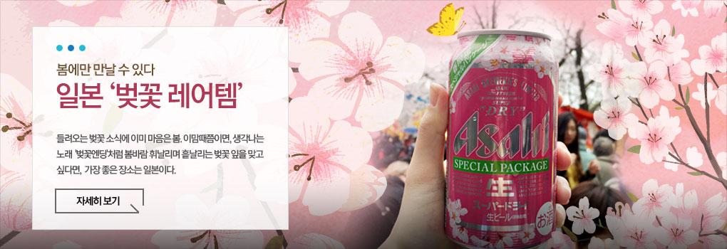 봄에만 만날 수 있다, 일본 '벚꽃 레어템'