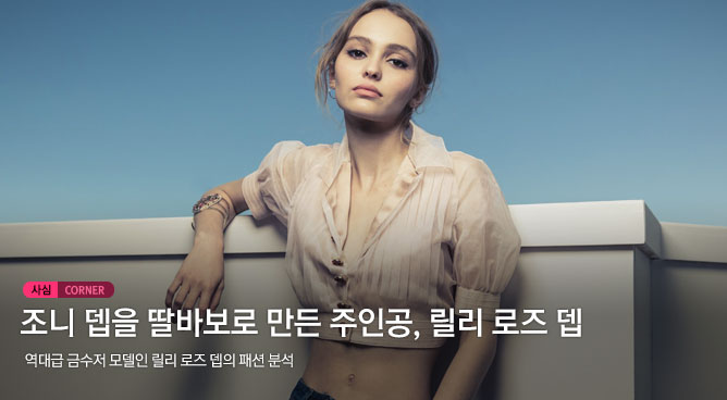 [N스타일 私心코너] 조니 뎁을 딸바보로 만든 주인공, 릴리 로즈 뎁의 패션