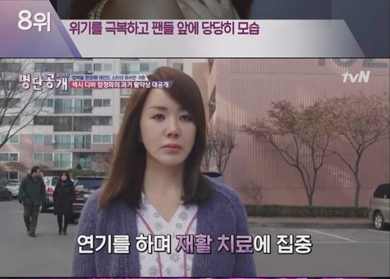 """'명단공개' 엄정화, 공백 이유 """"갑상선암 수술로 성대 재활"""""""