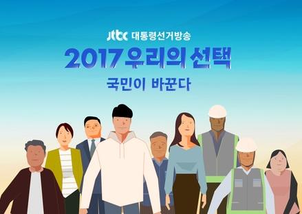 JTBC, 대통령 선거방송 프로모션 공개…손석희 내레이션