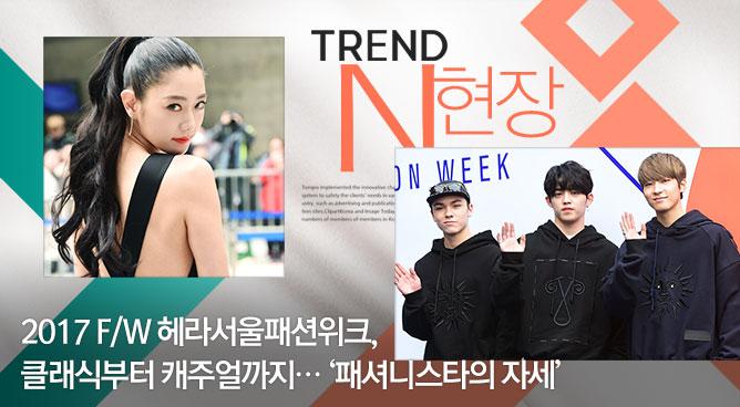[N현장:패위 스페셜②] 세븐틴-클라라-예은, 클래식부터 캐주얼까지 '패셔니스타의 자세'