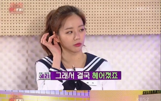 """'해피투게더' 혜리 """"데뷔하기 전 헤어졌다""""과거 연애사 밝혀"""