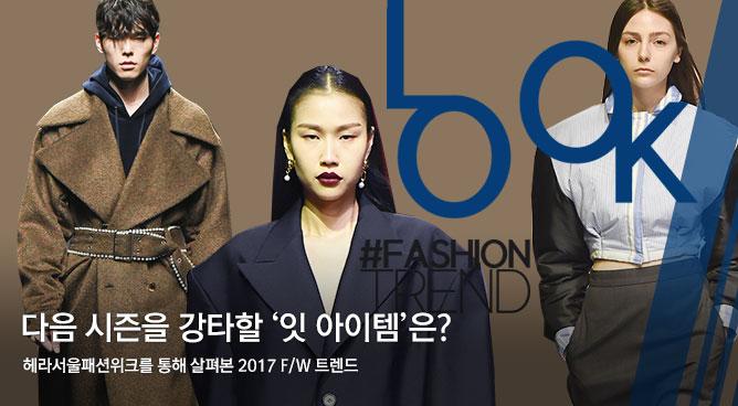 [N트렌드] 다음 시즌 강타할 '잇 아이템'은? 2017 F/W 트렌드 정리