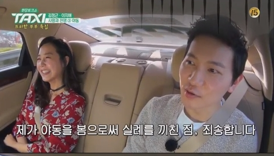 """'택시' 김정근 """"야동 보다가 이지애에 걸려 반성문 썼다"""""""