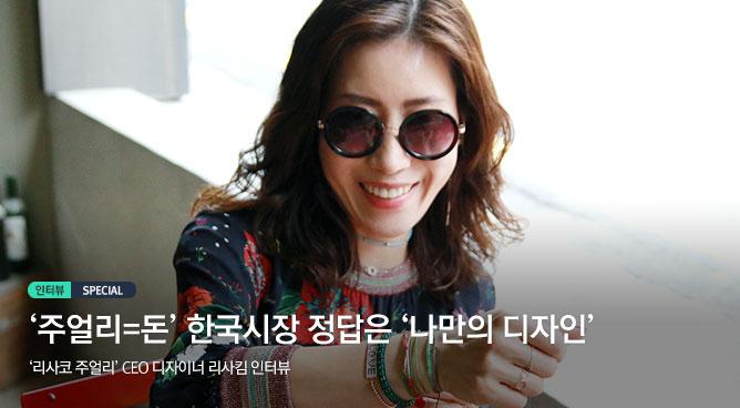 [인터뷰①] 리사킴 '주얼리=돈' 한국시장 정답은 '나만의 디자인'