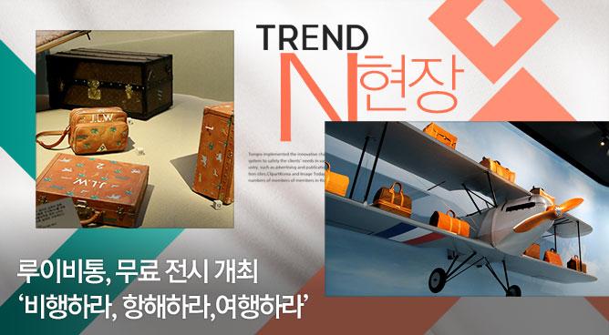 [N현장] 루이비통, 8일 전시 개최 '비행하라, 항해하라,여행하라'