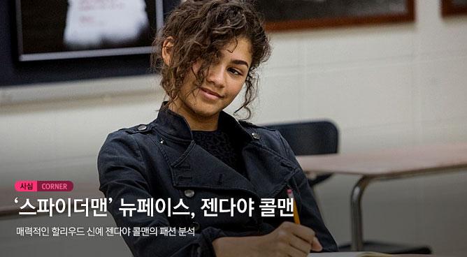 "[N스타일 私心코너] '스파이더맨' 젠다야 콜맨, ""볼수록 매력적인 소녀"""