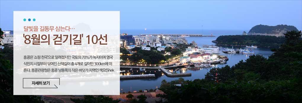 달빛을 길동무 삼는다…관광공사 '8월의 걷기길' 10선