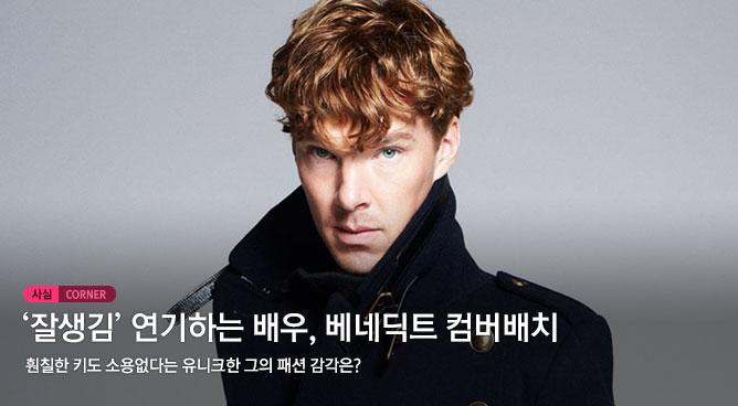 [N스타일 私心코너] '잘생김' 연기하는 배우, 베네딕트 컴버배치