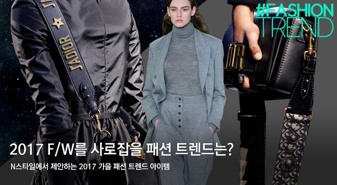 [N트렌드①] 2017 가을 패션 트렌드 '올가을 강타할 아이템은?'