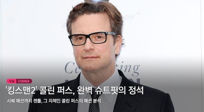 [N스타일 私心코너] '킹스맨2' 콜린 퍼스, 완벽 슈트핏의 정석