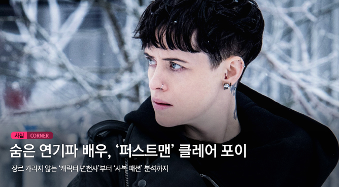 [N스타일 私心코너] '퍼스트맨' 클레어포이, 걸크러시 넘치는 사복패션