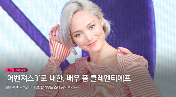 [N스타일 私心코너] '어벤져스' 폼 클레멘티에프, 대체불가 매력의 배우
