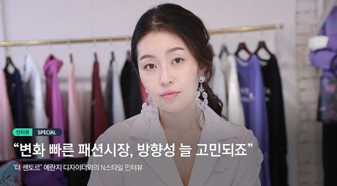 """[인터뷰] '더센토르' 예란지 """"빠른 패션시장, 방향성 늘 고민돼"""""""