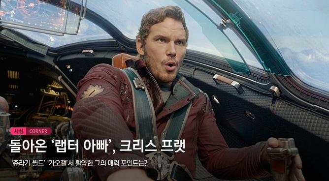 [N스타일 私心코너] '쥬라기 월드' 랩터 아빠, 크리스 프랫의 매력 탐구