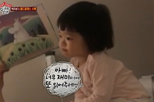 박지성, 딸 공개