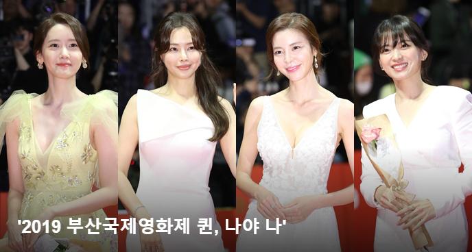 [BIFF] 노출 드레스 논란 없던 레드카펫…윤아·이하늬·천우희 우아한 ★들