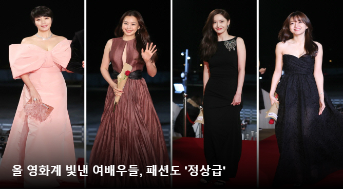 [N스타일] 김혜수·조여정·전도연·임윤아의 독보적 우아함