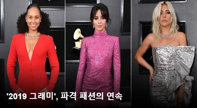[N스타일] 앨리샤 키스·카디 비·레이디 가가, 그래미 빛낸 화려 패션