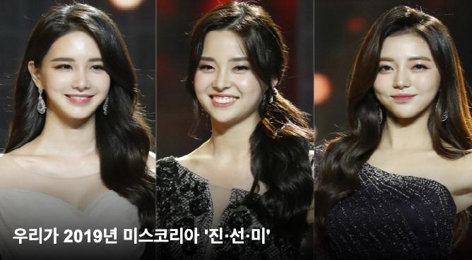 [N스타일] '2019 미스코리아' 김세연·이하늬·신윤아, 매혹적 드레스 자태