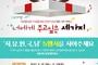 '5행시 이벤트' 열었다가…댓글폭탄 맞은 한국당
