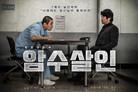 [Nbox] '암수살인' 6일째 1위 수성…300만 돌파 목전