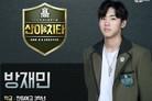 [단독] '고등래퍼2' 방재민, '탑매니지먼트'로 첫 연기 도전