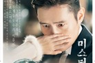 [N초점]① '미션' 이병헌, 그 어려운 걸 또 해냅니다…우려 딛고 안방복귀