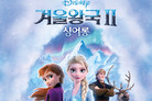 '겨울왕국2', 22일째 1위+1118만명↑…'쥬만지3' 2위 안착