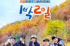 '1박2일' 첫방 15.7%…'미우새' 제치고 일요 예능 1위 등극