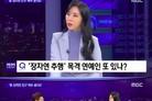 """윤지오·MBC """"왕종명 앵커 직접 사과""""…""""비판 무겁게 받아들여""""(종합)"""
