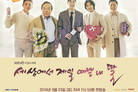 [N시청률] '세젤예딸', 32.5%로 주말극 정상…김소연·홍종현 위기