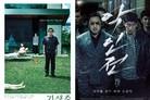 올해는 2편…봉준호 '기생충' 칸영화제 경쟁·마동석 '악인전' 미드나잇 초청(종합)