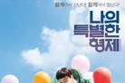 웃음+감동 通했다…신하균X이광수 '나특형', 140먄 손익분기점 돌파