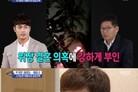 """'섹션TV' 이종수 """"3년의 결혼 생활..남은 인생 조용히 살고파"""""""