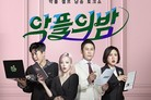 """[공식입장] '악플의 밤' 종영 결정…""""故 설리와 함께한 시간 영광"""""""