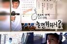 유재석·김태호PD '놀면 뭐하니?', 20일 '릴레이 카메라 프리뷰' 방송