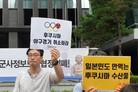 대한체육회, 도쿄올림픽 선수단장 회의서 '방사능 안정성' 이의 제기