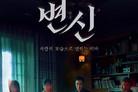 [Nbox] '변신' 4일째 박스오피스 1위…극장가 흥행 복병