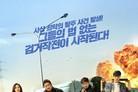 '나쁜녀석들' 연휴 4일간 241만명 봤다…손익분기점도 돌파
