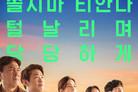 '해치지않아', 5일째 1위 수성…81만 관객 돌파